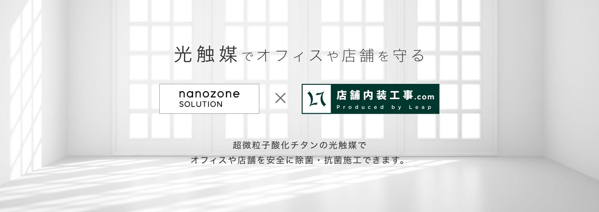 株式会社Leapが取り扱う「nanozone SOLUTION」のイメージ