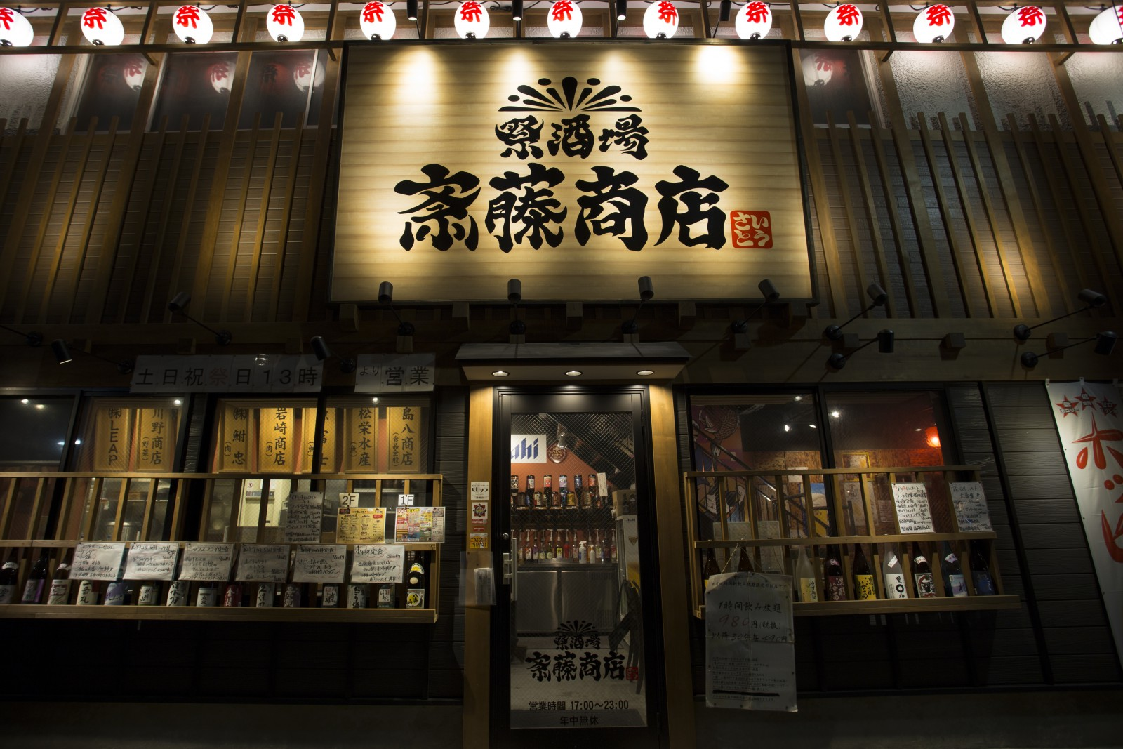 大衆祭をコンセプトにした居酒屋の店舗内装【江東区門前仲町】